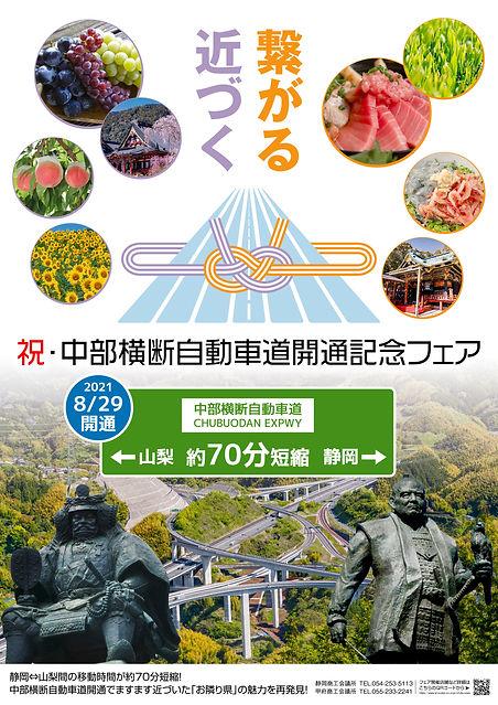 中部横断自動車道開通記念フェアポスター.jpg