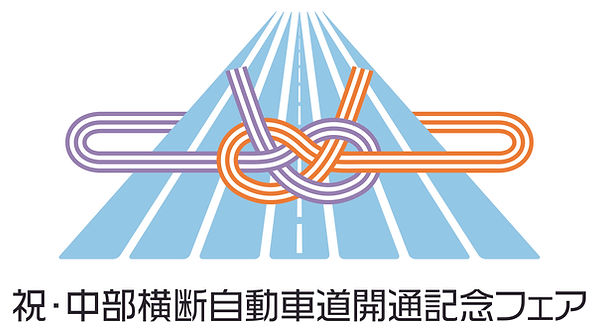 中部横断自動車道開通記念フェアロゴ-cmyk.jpg