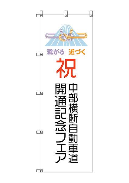 【確定】中部横断自動車道開通記念フェア-のぼり-01.jpg