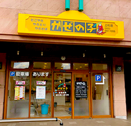 shop_kamisugi.png