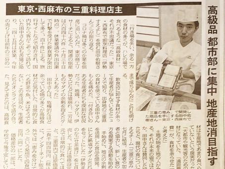 11/1の東京新聞で取り上げられました