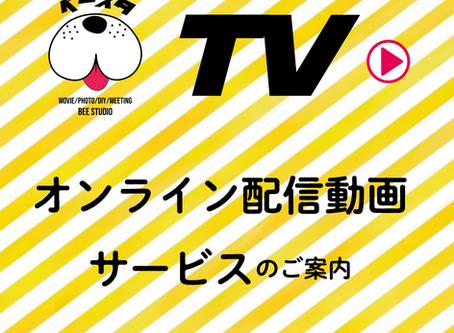 企業様向けオンライン動画配信サービス「ベースタTV」