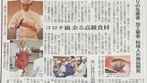 朝日新聞で取り上げられました