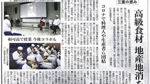中日新聞で取り上げられました。