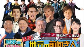 9/27 『中京テレビ 番組MC大集合!応援!地元の前向き人』で、三重の恵みが紹介されました