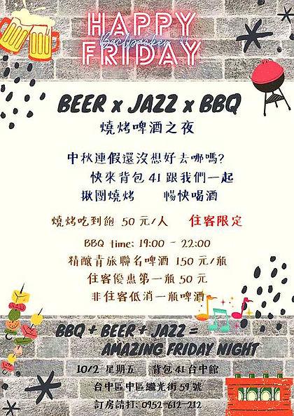 背包41青旅啤酒爵士派對 Beer X Jazz02.jpg