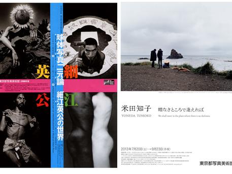 [ARTWA PICK] 도쿄도 사진 미술관 (Tokyo Photographic Art Museum) 04