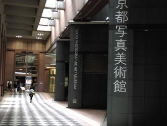 [ARTWA PICK] 도쿄도 사진 미술관 (Tokyo Photographic Art Museum) 01
