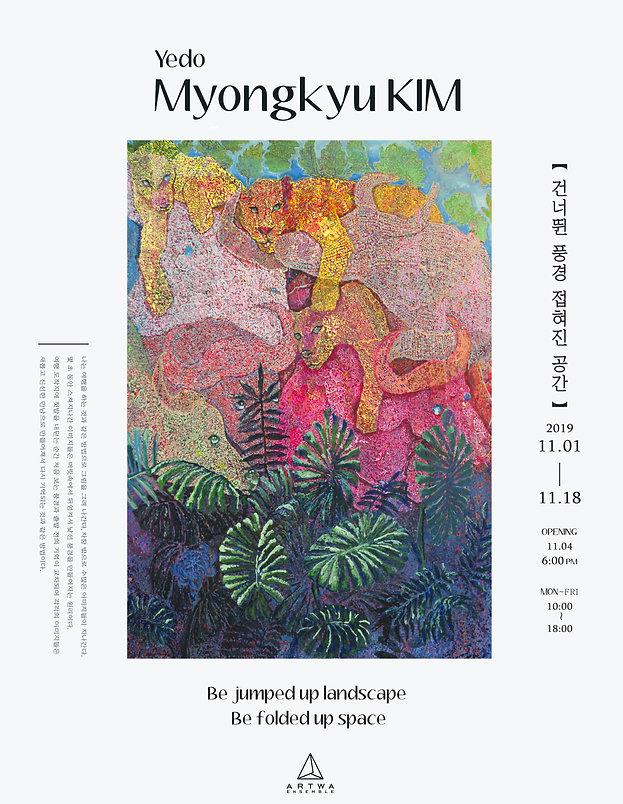 [2019 김명규] SNS 홍보용.jpg