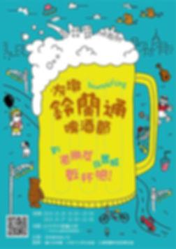 beer festival_副本.jpg