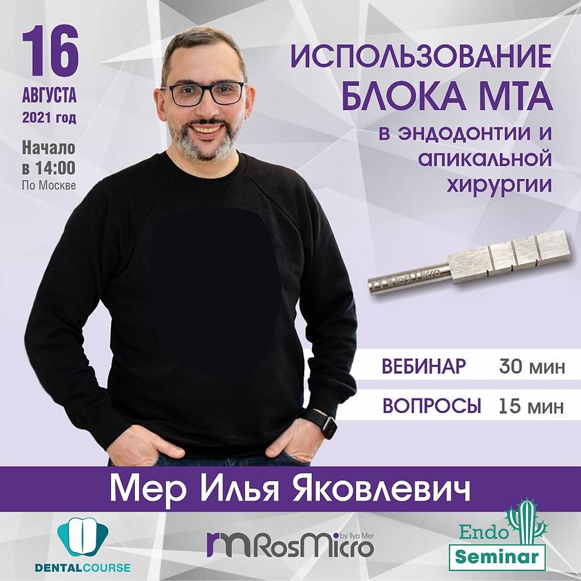 Использование блока МТА в эндодонтии и апикальной хирургии / Илья Мер