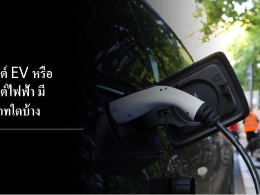 รถยนต์ EV หรือ รถยนต์ไฟฟ้า มีประเภทใดบ้าง