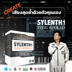 สอนใช้ Plugins Sylenth1
