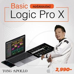 สอนใช้งานโปรแกรมทำเพลง Logic Pro X พื้นฐาน