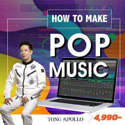 สอนทำเพลงแนว Pop