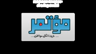 Logo_Mouatamer_détouré_propre.png
