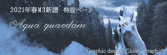 Radacina2_1500_500_aqua_特設ページ.jpg