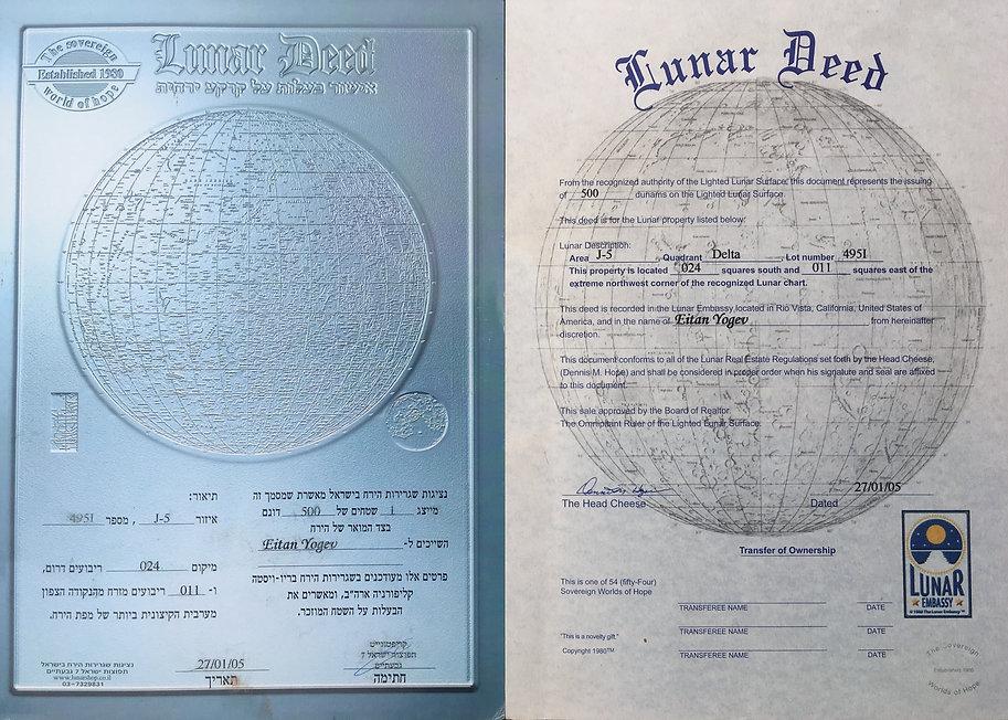 בעלות על קרקע ירחית, יהודית שלוסברג יוגב