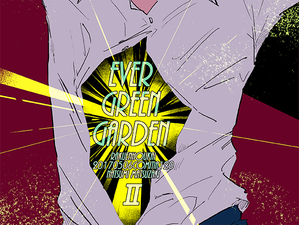 EVER GREEN GARDENⅡ