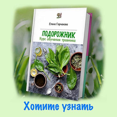 ПОДОРОЖНИК курс обучения травника