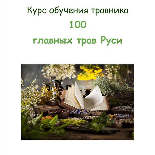 """Курс обучения травника """"100 главных трав Руси"""""""