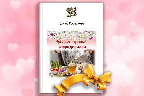 Русские травы - афродизиаки