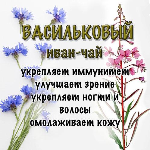 Иван-чай ВАСИЛЬКОВЫЙ = 100 гр