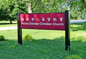 peo_chinese_christian_church_2_webz.jpg