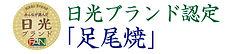 日光ブランド.jpg