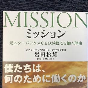 お薦めビジネス書 -「ミッション」
