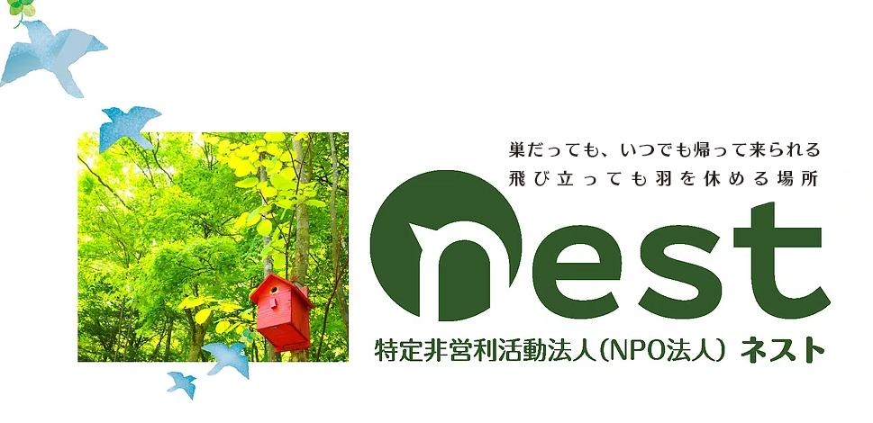 nestについて