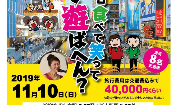 大阪で遊ばへん?