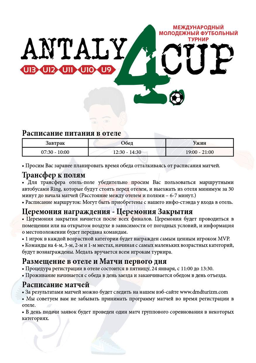 antalya-cup-4-b5.jpg