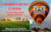 Kapadokya Cup Turnuva Afişi