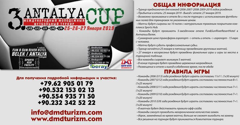 antalya-cup-3-ru-web2.jpg