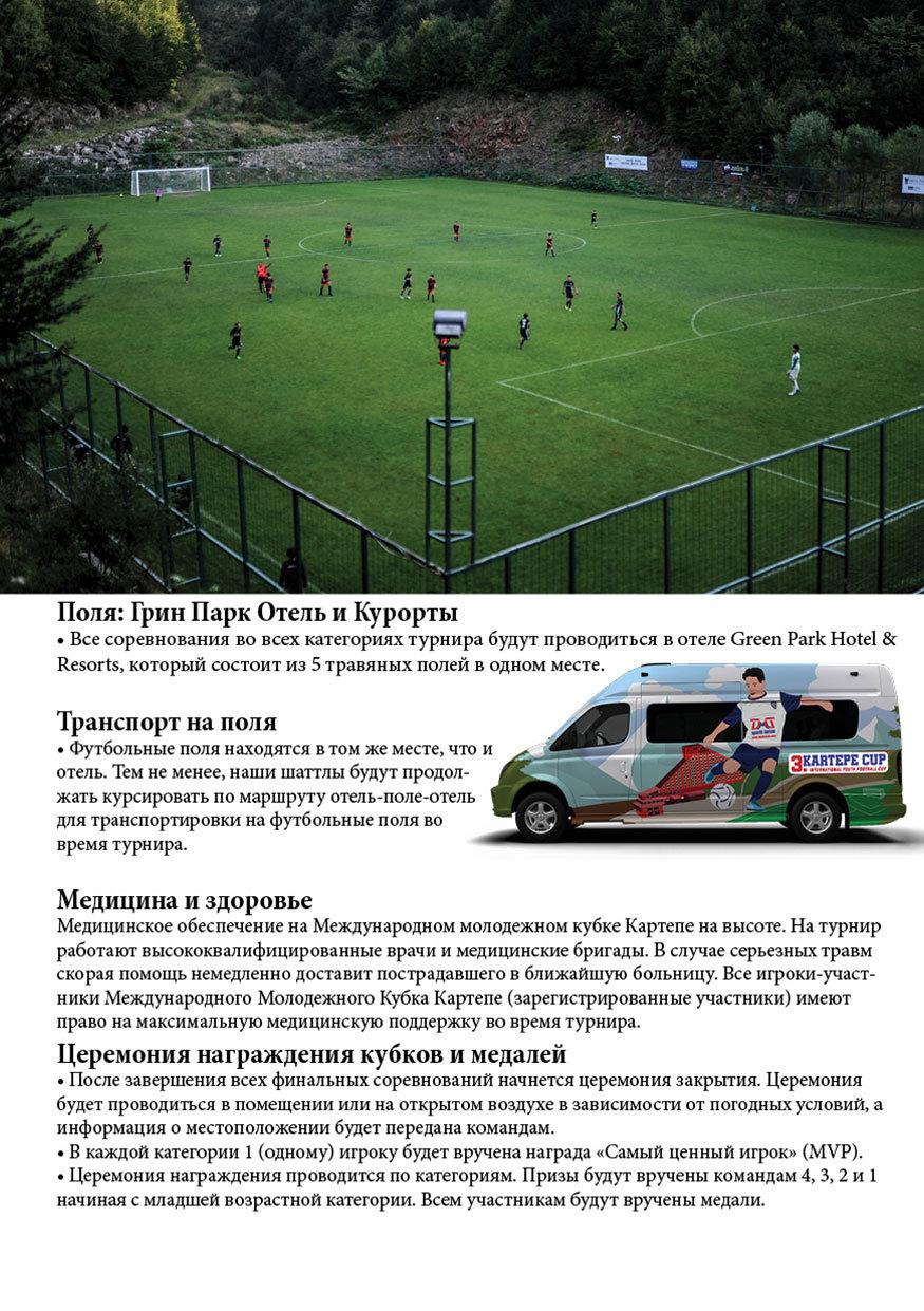kartepe-cup-3-14.jpg