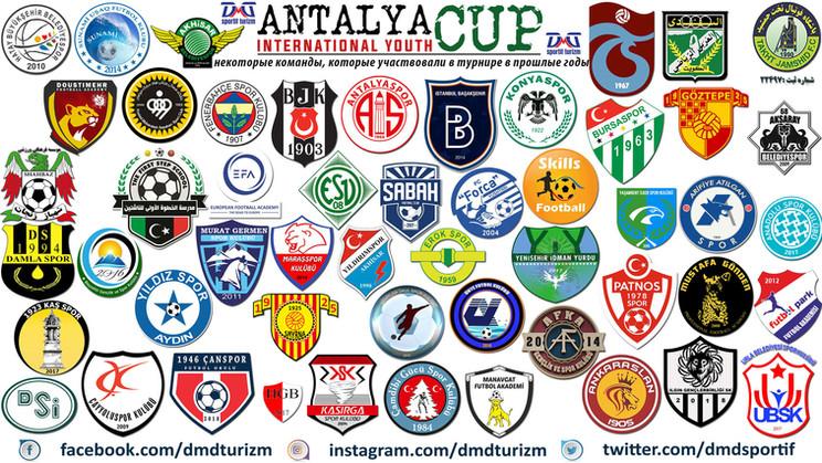 antalya-cup-log-mix-ru.jpg