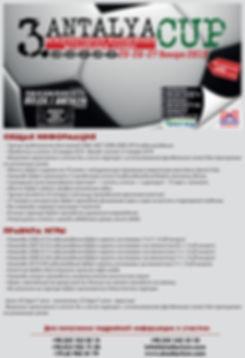 antalya-cup-3-ru-web3.jpg
