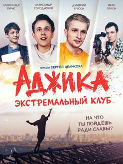 Adjika Extreme Team