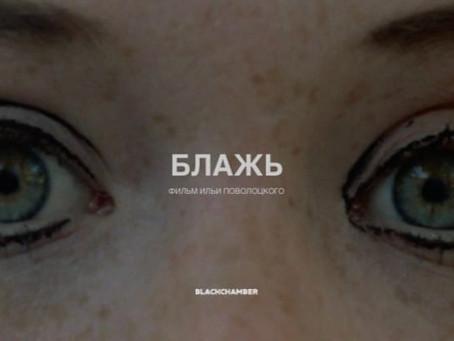В Мурманской области начались съёмки игрового фильма «Блажь»