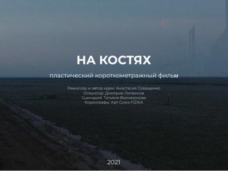 В Кировске снимают фильм с участниками проекта «Танцы» на ТНТ