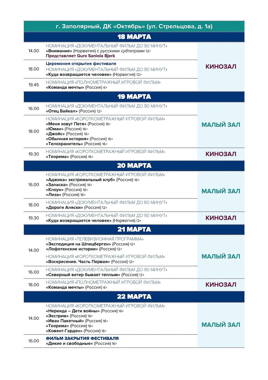 programma_Zapolyarn.jpg