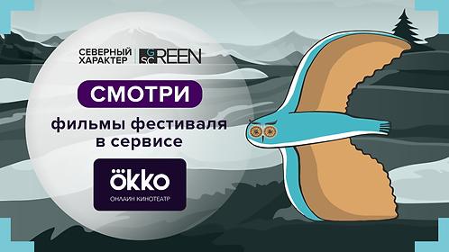 okko_banner2.png
