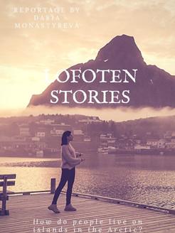 Лофотенские истории