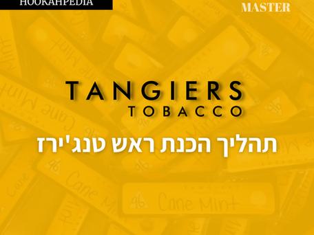 איך להכין ראש של טבק TANGIERS באופן נכון? צפה ולמד