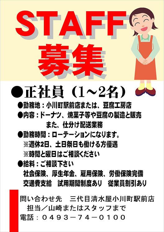 求人_01.JPEG