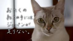 猫の手ジャパン