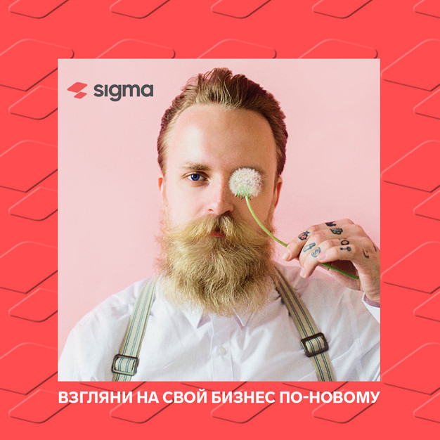 Sigma >>