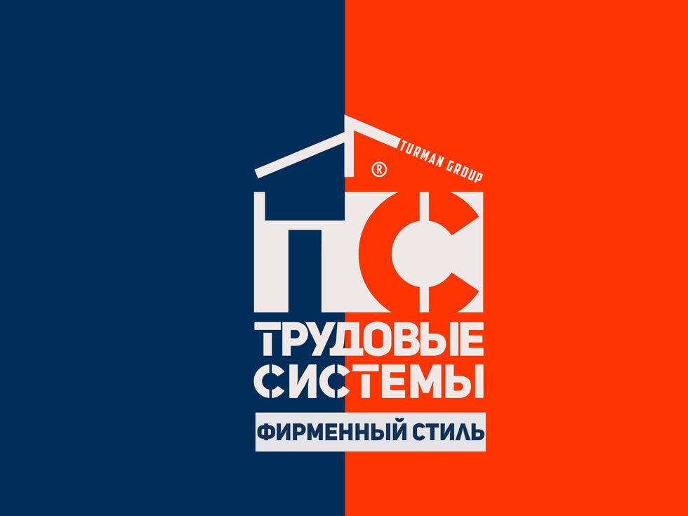 ТС фирменный стиль-1.png
