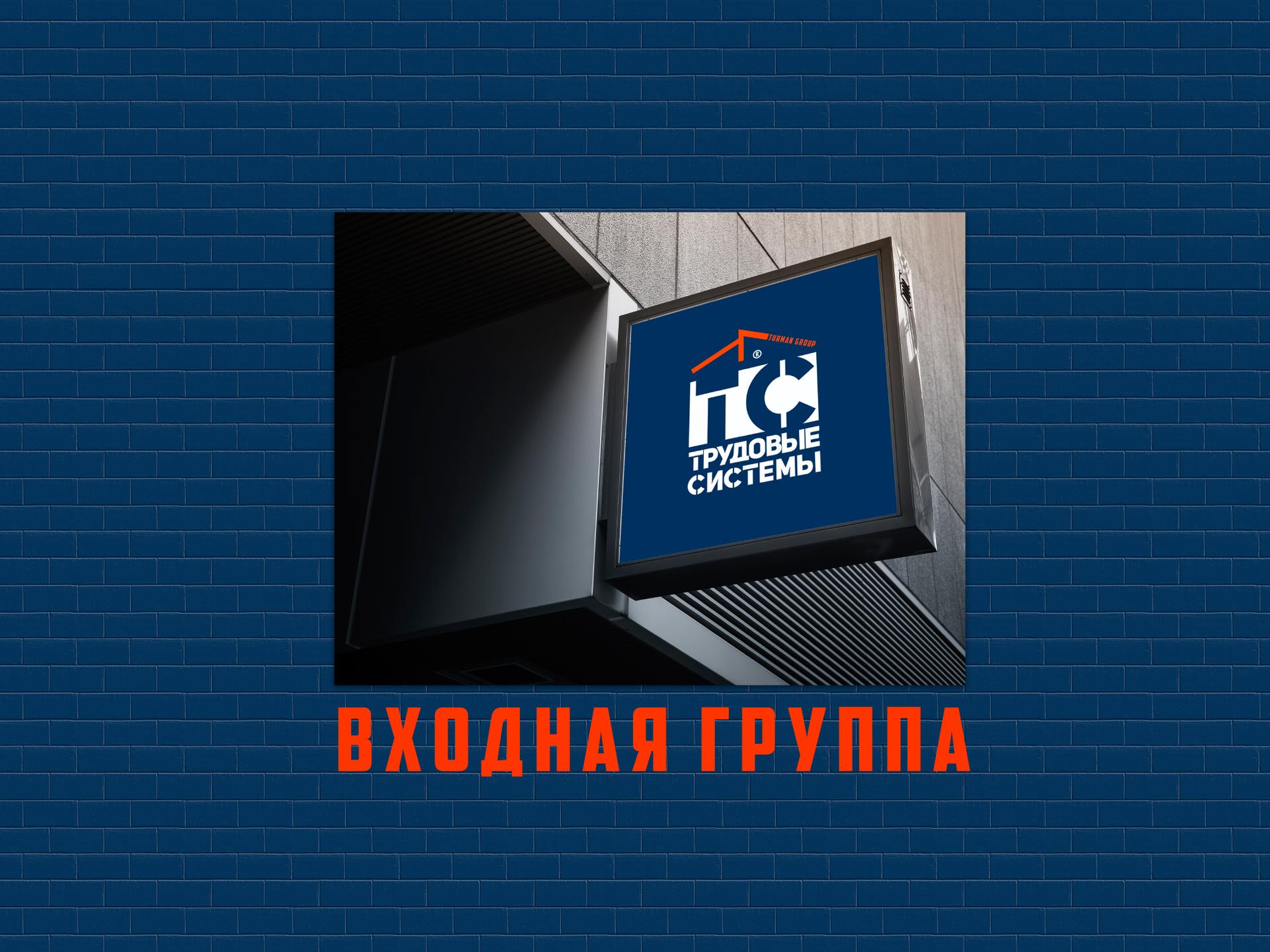 ТС фирменный стиль-11.png